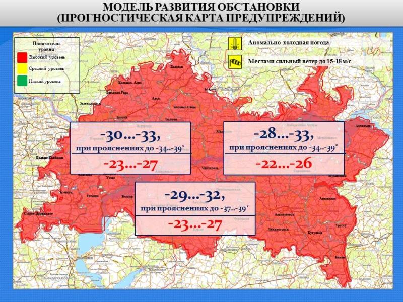Ежедневный оперативный прогноз возникновения и развития чрезвычайных ситуаций на территории Республики Татарстан на 23.02.2021 г.